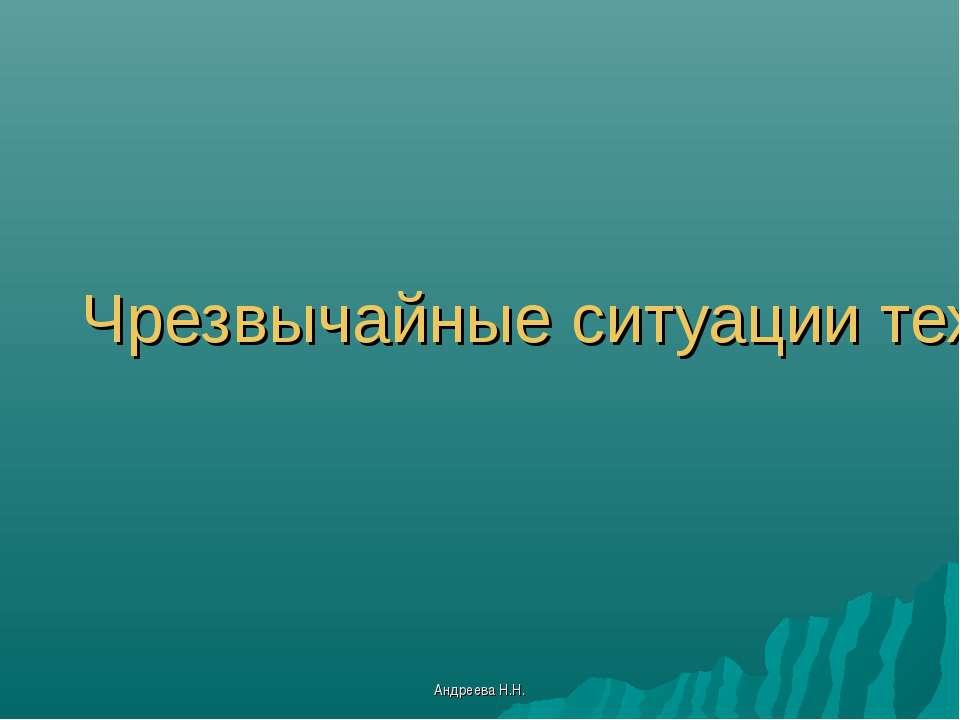 Чрезвычайные ситуации техногенного характера Андреева Н.Н.
