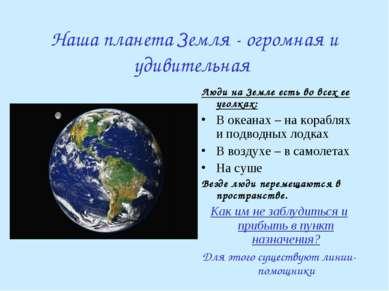 Наша планета Земля - огромная и удивительная Люди на Земле есть во всех ее уг...