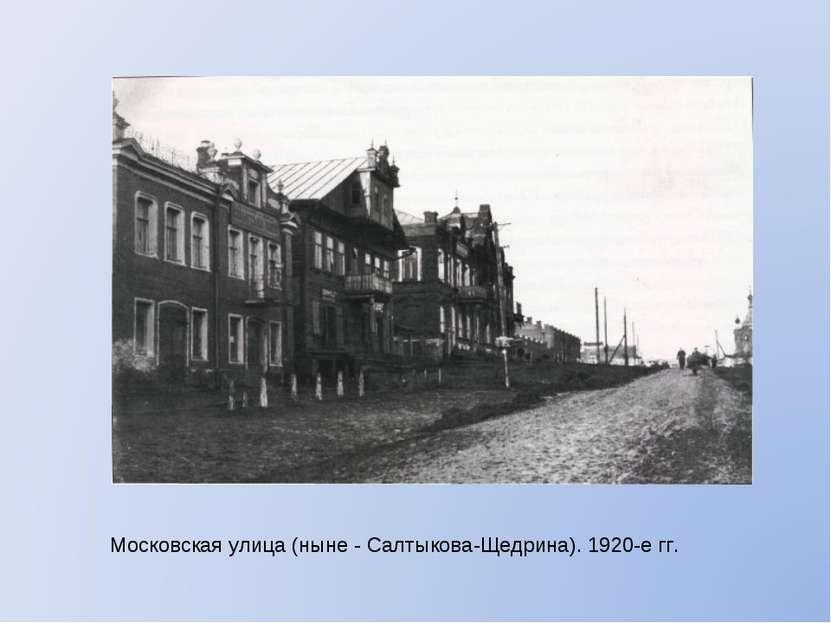 Московская улица (ныне - Салтыкова-Щедрина). 1920-е гг.