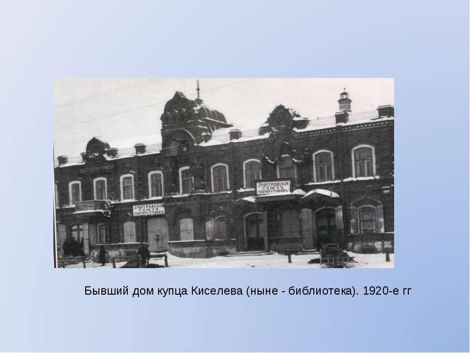 Бывший дом купца Киселева (ныне - библиотека). 1920-е гг