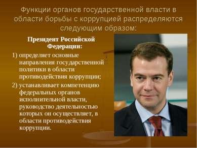 Функции органов государственной власти в области борьбы с коррупцией распреде...