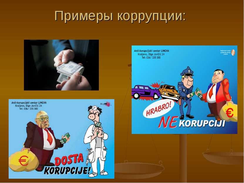 Примеры коррупции: