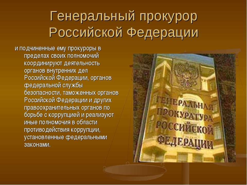 Генеральный прокурор Российской Федерации и подчиненные ему прокуроры в преде...