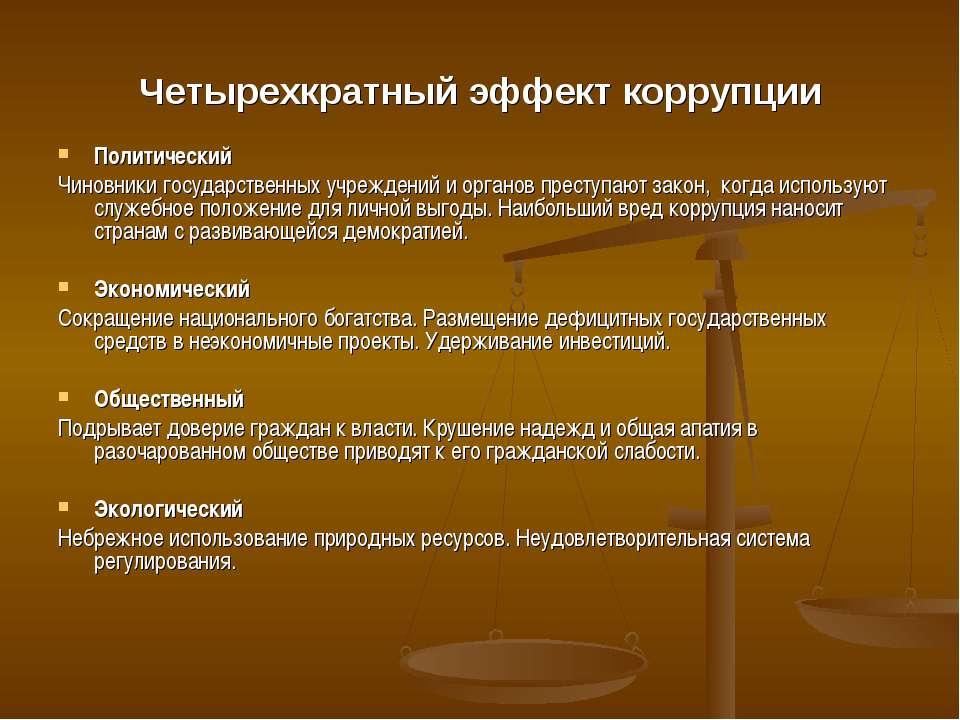 Четырехкратный эффект коррупции Политический Чиновники государственных учрежд...