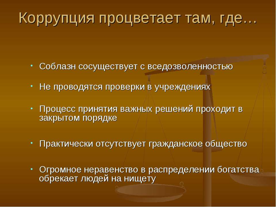 Коррупция процветает там, где… Соблазн сосуществует с вседозволенностью Не пр...