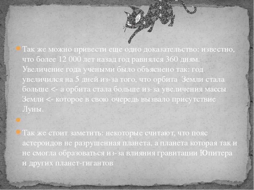 Так же можно привести еще одно доказательство: известно, что более 12 000 лет...