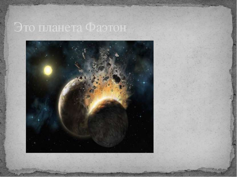 Это планета Фаэтон