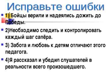1) Бойцы верили и надеялись дожить до Победы. 2)Необходимо следить и контроли...