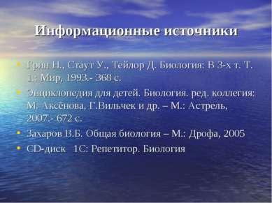 Информационные источники Грин Н., Стаут У., Тейлор Д. Биология: В 3-х т. Т. 1...