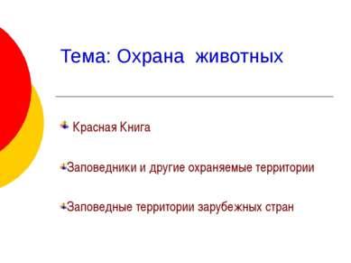 Тема: Охрана животных Красная Книга Заповедники и другие охраняемые территори...