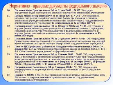 """Постановление Правительства РФ от 31 мая 2007 г. N 337 """"О порядке определения..."""