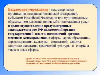 Бюджетное учреждение - некоммерческая организация, созданная Российской Федер...