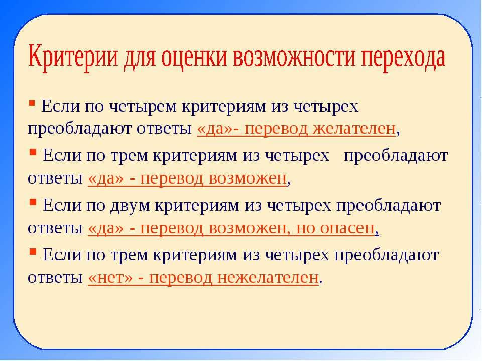 Если по четырем критериям из четырех преобладают ответы «да»- перевод желател...