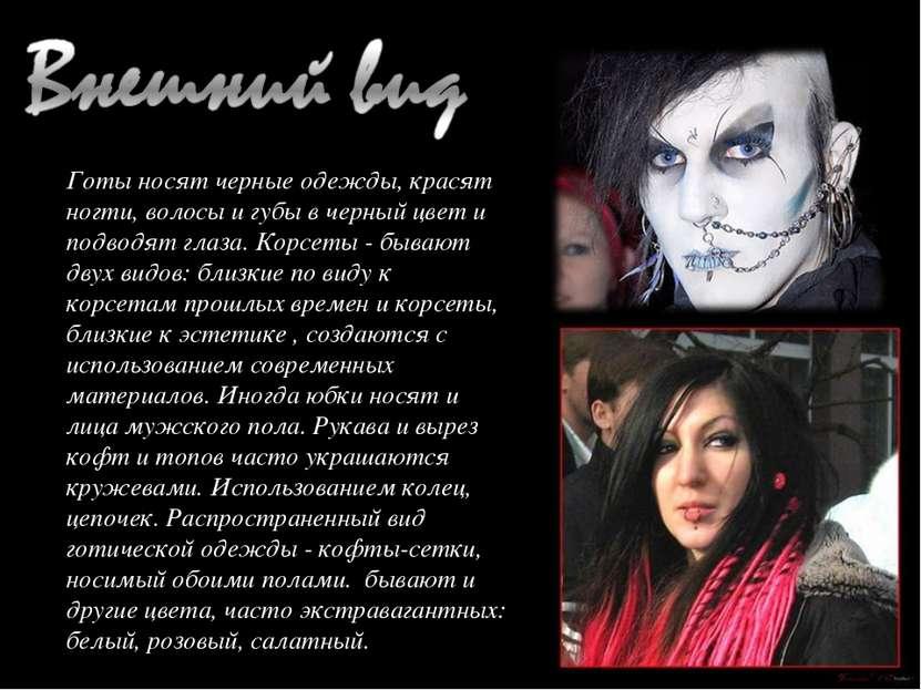 Готы носят черные одежды, красят ногти, волосы и губы в черный цвет и подводя...