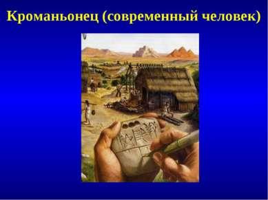 Кроманьонец (современный человек)