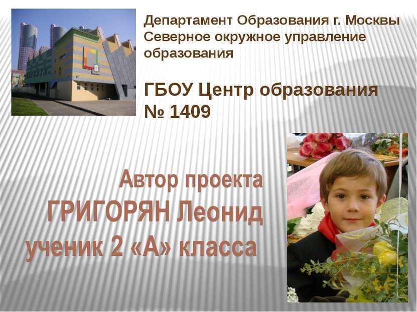 Департамент Образования г. Москвы Северное окружное управление образования ГБ...