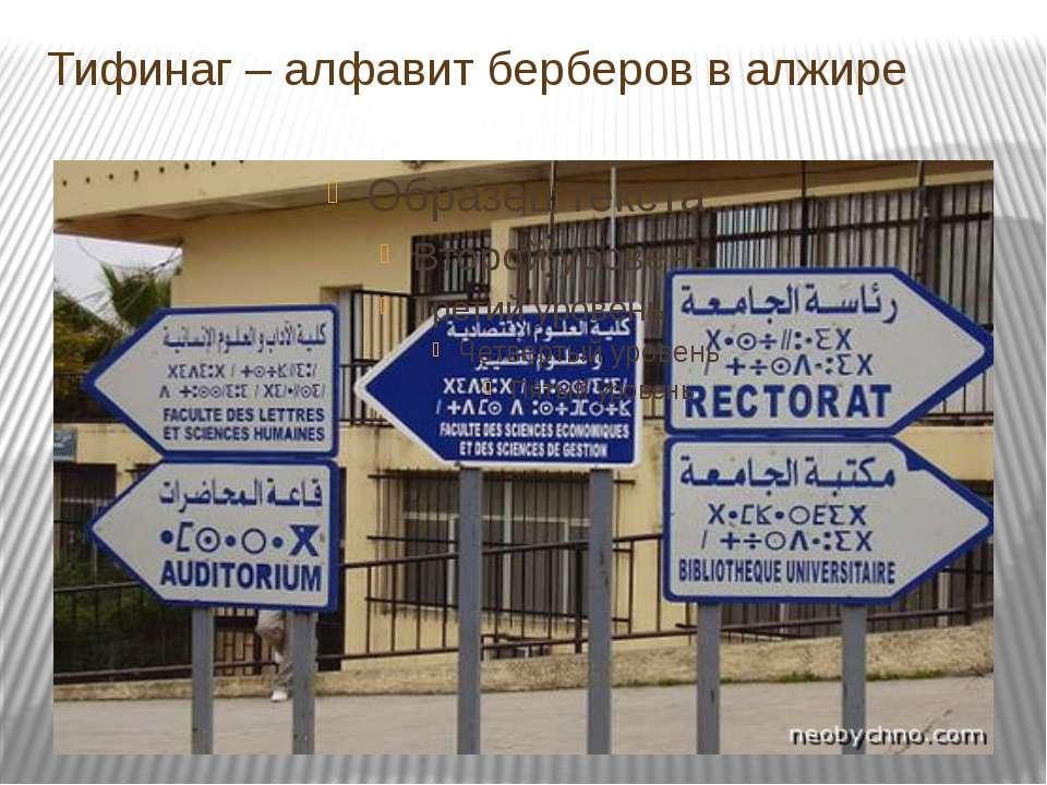 Тифинаг – алфавит берберов в алжире