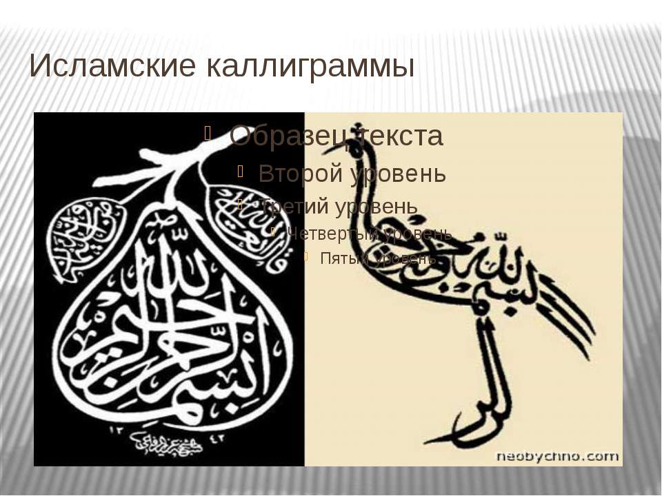 Исламские каллиграммы