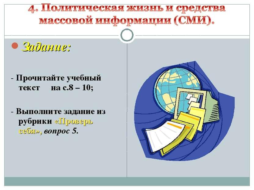 Задание: - Прочитайте учебный текст на с.8 – 10; - Выполните задание из рубри...