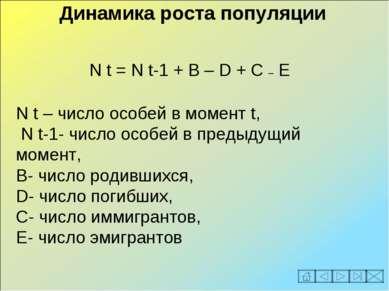 Динамика роста популяции N t = N t-1 + B – D + C – E N t – число особей в мом...