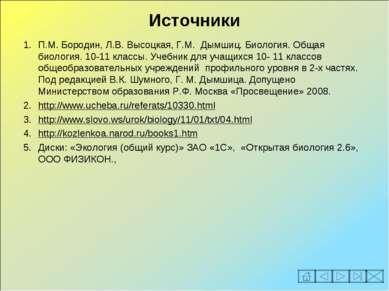 Источники П.М. Бородин, Л.В. Высоцкая, Г.М. Дымшиц. Биология. Общая биология....
