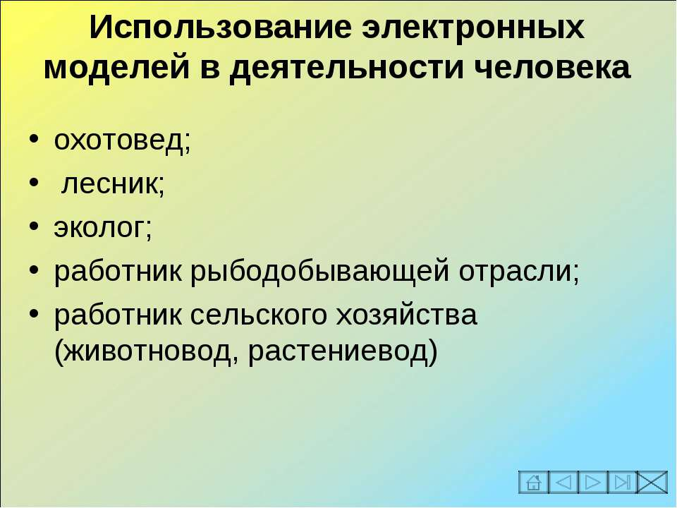 Использование электронных моделей в деятельности человека охотовед; лесник; э...