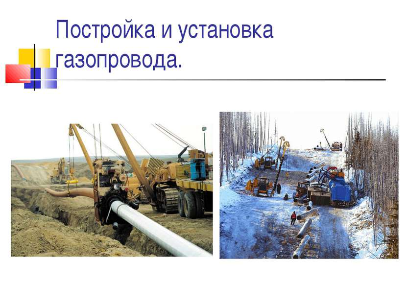 Постройка и установка газопровода.
