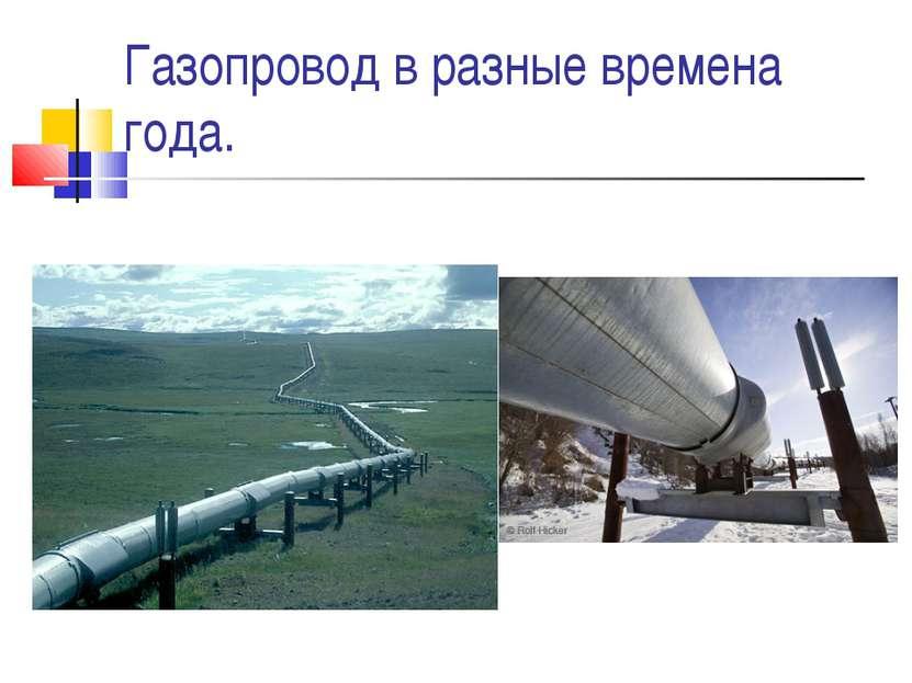 Газопровод в разные времена года.
