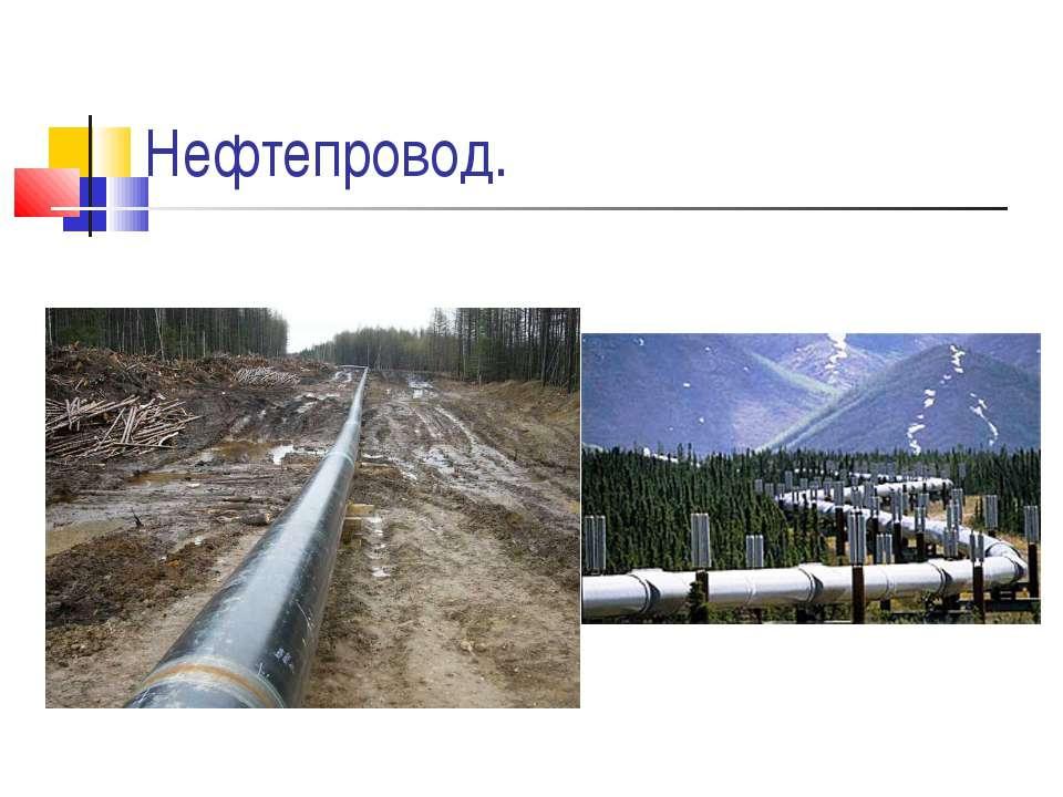 Нефтепровод.
