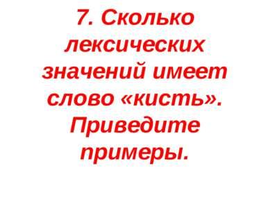 7. Сколько лексических значений имеет слово «кисть». Приведите примеры.