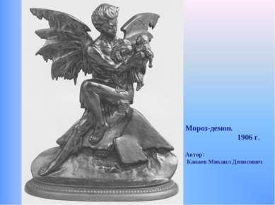 Мороз-демон. 1906 г. Автор: Канаев Михаил Денисович