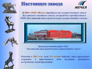 """Производственный корпус ООО """"Каслинский завод архитектурно-художественного ли..."""