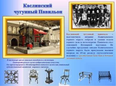 В настоящее время павильон находится в экспозиции Екатеринбургского музея изо...
