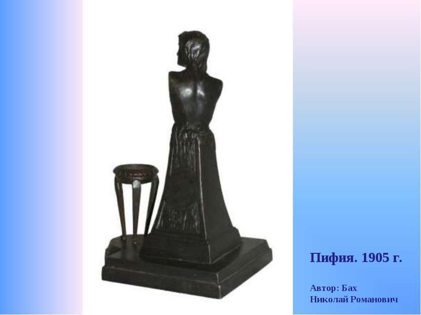 Пифия. 1905 г. Автор: Бах Николай Романович