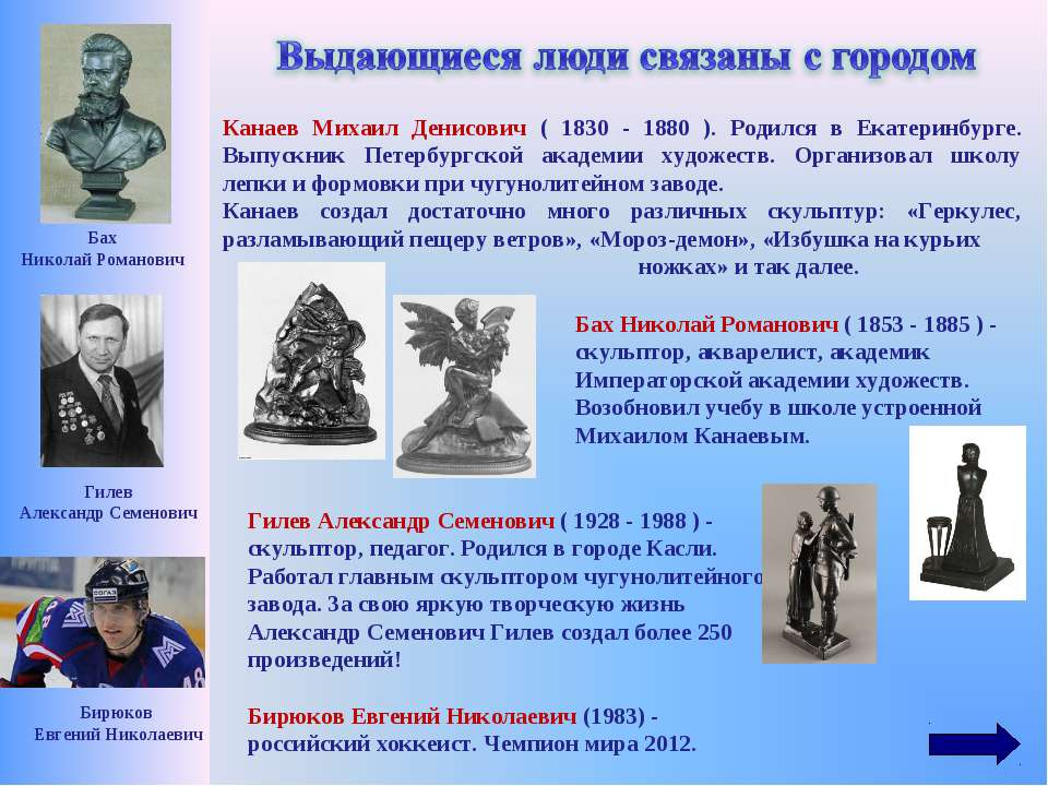 Гилев Александр Семенович ( 1928 - 1988 ) - скульптор, педагог. Родился в гор...