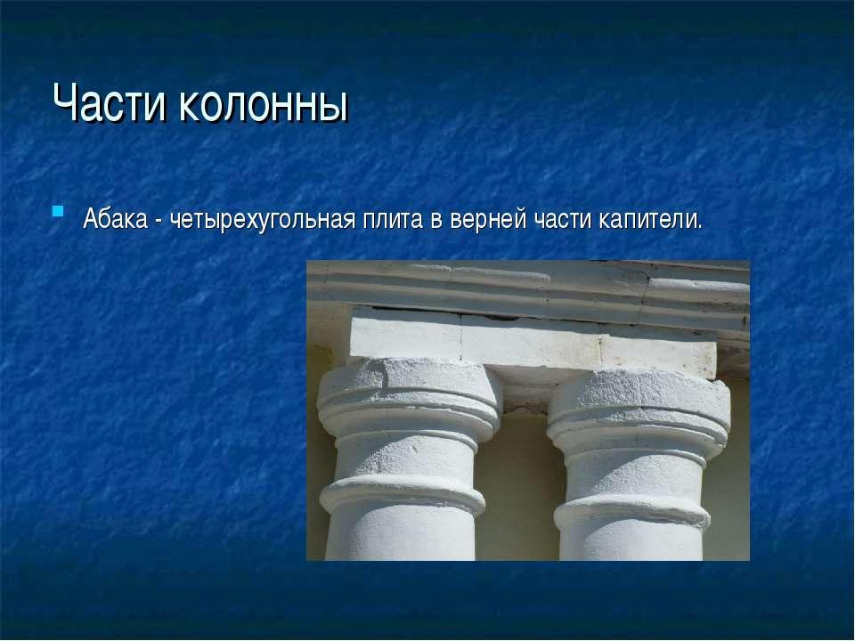 Части колонны Абака- четырехугольная плита в верней частикапители.