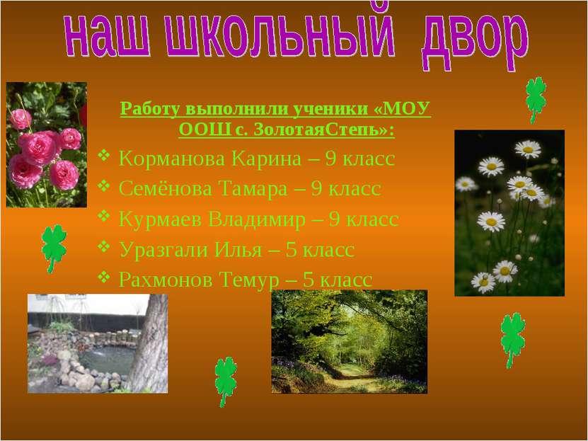 Работу выполнили ученики «МОУ ООШ с. ЗолотаяСтепь»: Корманова Карина – 9 клас...