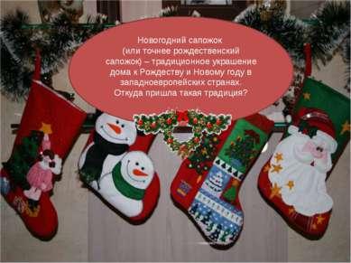 ц Новогодний сапожок (или точнее рождественский сапожок) – традиционное украш...