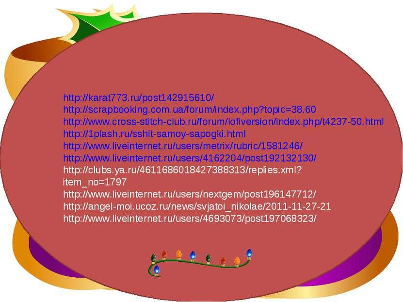 http://karat773.ru/post142915610/ http://scrapbooking.com.ua/forum/index.php?...