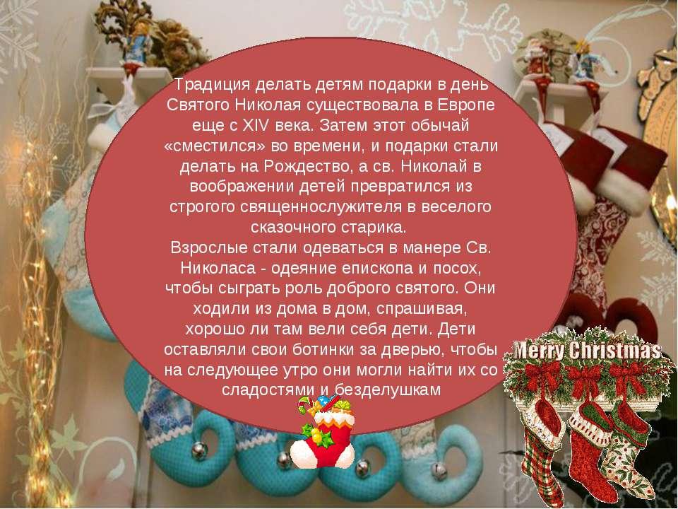Традиция делать детям подарки в день Святого Николая существовала в Европе ещ...