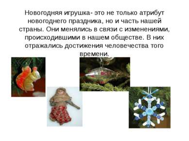 Новогодняя игрушка- это не только атрибут новогоднего праздника, но и часть н...