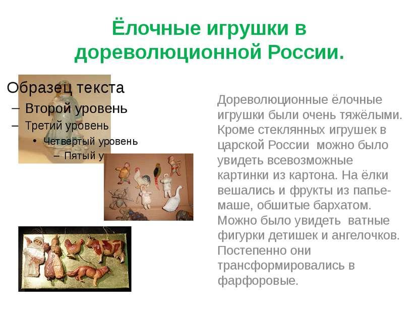 Ёлочные игрушки в дореволюционной России. Дореволюционные ёлочные игрушки был...