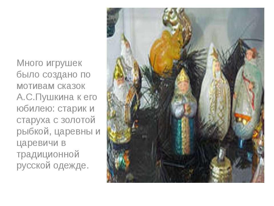 Много игрушек было создано по мотивам сказок А.С.Пушкина к его юбилею: старик...