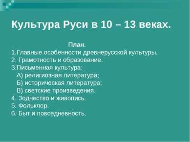 Культура Руси в 10 – 13 веках. План. 1.Главные особенности древнерусской куль...