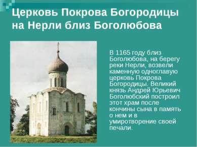 Церковь Покрова Богородицы на Нерли близ Боголюбова В 1165 году близ Боголюбо...