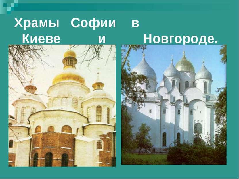 Храмы Софии в Киеве и Новгороде.