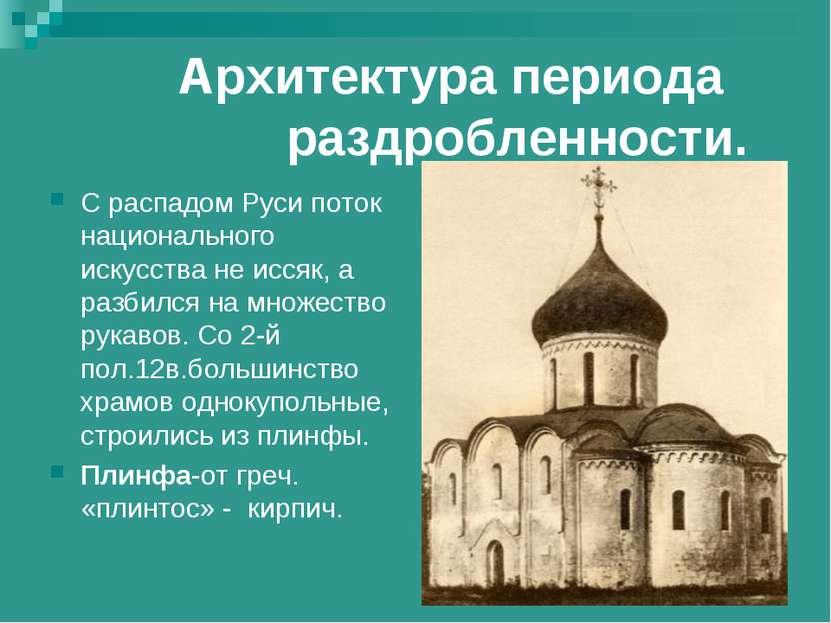презентация искусство руси в период раздробленности