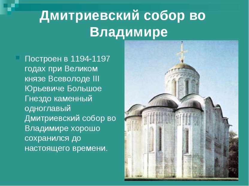 Дмитриевский собор во Владимире Построен в 1194-1197 годах при Великом князе ...
