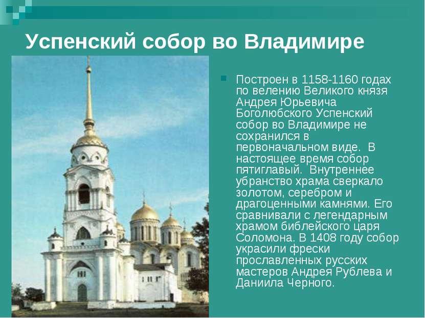Успенский собор во Владимире Построен в 1158-1160 годах по велению Великого к...