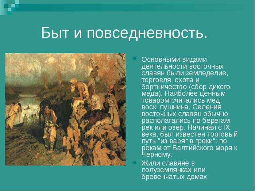 Быт и повседневность. Основными видами деятельности восточных славян были зем...